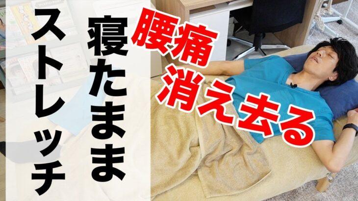 寝たままできる腰痛を治す最強ストレッチ!坐骨神経痛も改善するよ