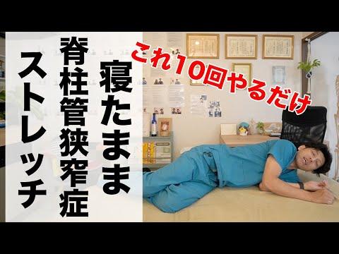 【脊柱管狭窄症ストレッチ】寝たまま自分で治す!脊柱管狭窄症の足のしびれを治すストレッチ!腰痛にも超効果的♪