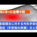【本当にあった治療の話】足底筋膜炎に対する外科手術(鏡視下足底腱膜剥離術)後の後遺症(手術後の疼痛)の1例
