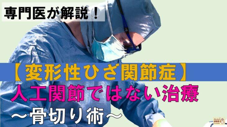 【変形性ひざ関節症】人工関節ではない治療法~骨切り術~