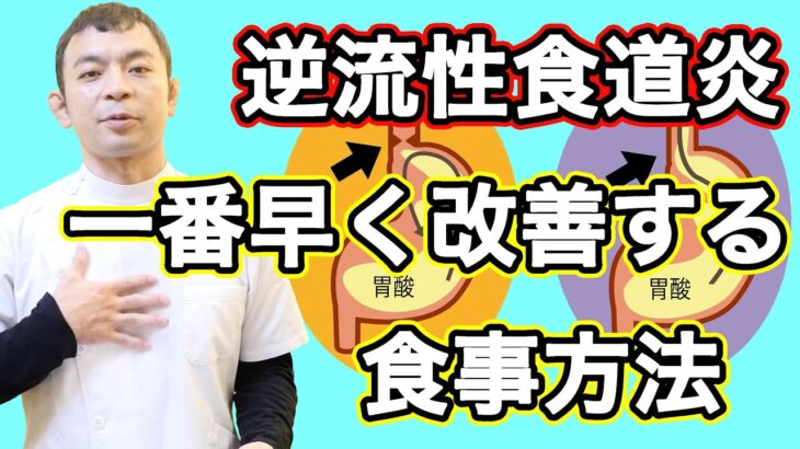【逆流性食道炎】早く治したい時はこの食事法!|京都市東山区 コバヤシ接骨院・鍼灸院