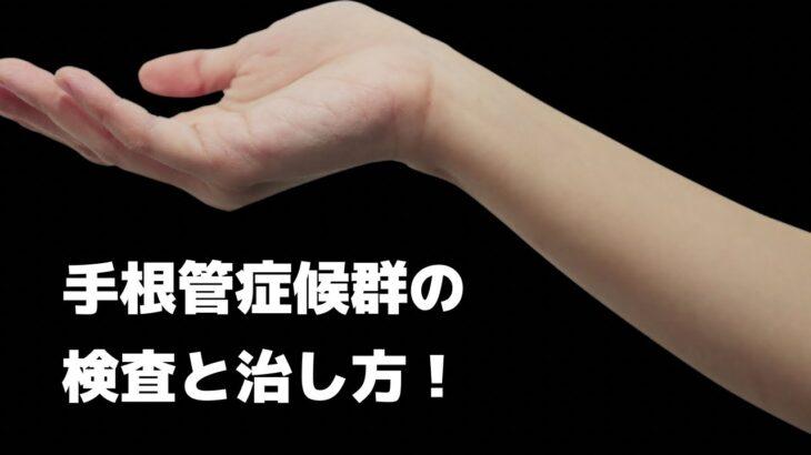 手根管症候群は自分で調べて、自分で治せる⁉︎
