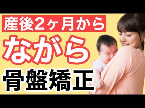 【出産】妊娠〜産後の不調・体型を戻す「ながら」骨盤矯正!生後2ヶ月〜実践!!