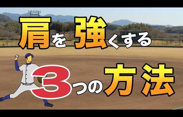 【野球】肩を強くする3つの方法