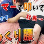 【整体】新宿のゴッドハンドがハンマーでぎっくり腰の治療!30代社長のぎっくり腰!