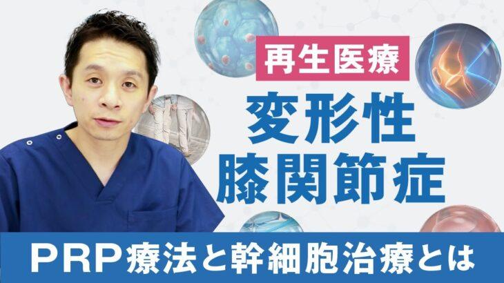 【再生医療】4分でわかる!変形性膝関節症の原因と最新の治療法