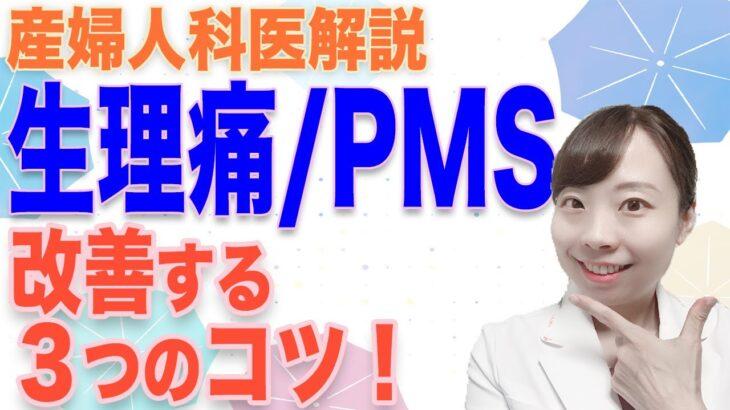 生理痛・PMSを改善する3つのコツとは!?【婦人科女医が解説】