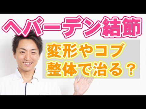 ヘバーデン結節 指の変形やコブは整体で治るの?「和歌山市の自律神経専門整体 廣井整体院」