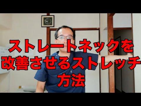 【ストレートネック 解消】ストレートネックを改善させる大胸筋のばし【三重県 桑名市 整体】