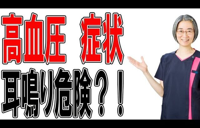 【耳鳴り】高血圧の症状でなる耳鳴りは危険?!(札幌 耳鳴り)