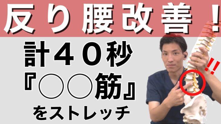 【反り腰改善】○○筋をストレッチ&筋トレ