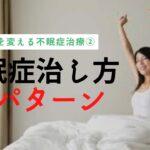 【睡眠】未来を変える不眠症治療② 不眠症治療の必勝パターン3つを知ろう【講演】