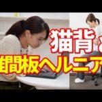 反り腰と猫背を解消するストレッチを実践します。【即効性あり】 渋谷区代々木上原整体