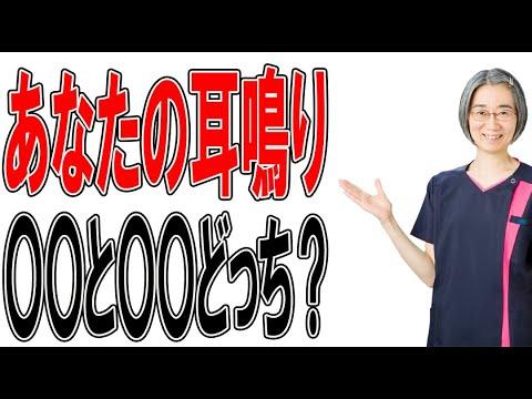 【耳鳴り】自覚的耳鳴りと他覚的耳鳴りどっち??(札幌 耳鳴り)