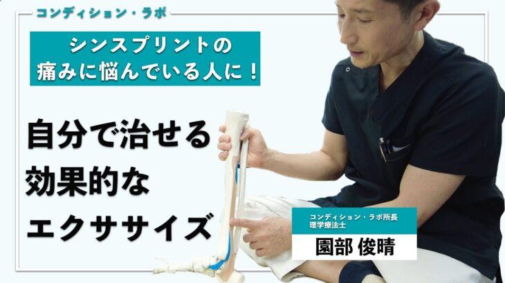 【シンスプリント】シンスプリントの痛みに悩んでいる人に!自分で治せる効果的なエクササイズを解説
