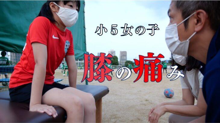 【成長痛】ボコっとでたオスグッドの変形と痛みで困っているサッカー女子