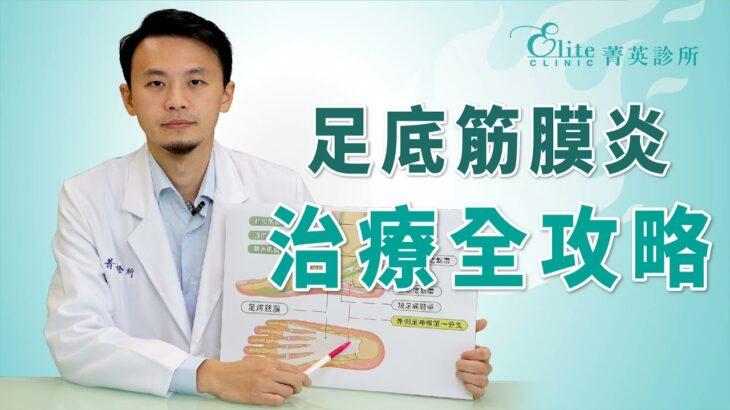 足底筋膜炎治療全攻略