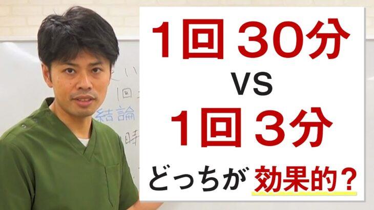 「1回30分」VS「1回3分」どっちがより効果的?|緩消法/坂戸孝志