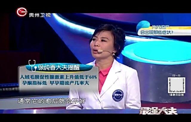最强大夫:孕妇出现腹痛少量阴道流血,是先兆流产的一个表现
