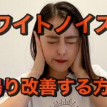 【自律神経整体師直伝】ホワイトノイズで耳鳴が改善!!!!!!!!耳鳴りで辛い不眠に最適★
