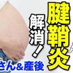 『マタニティートレーニング』妊婦さん向け 腱鞘炎 解消 ストレッチ