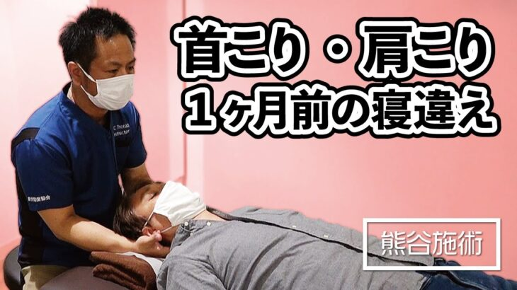 【首こり・肩こり】1ヶ月前に寝違えた、夜に痺れが出る《熊谷剛が一瞬で症状を改善させる》