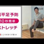 【1日10秒ストレッチ】扁平足予防セルフストレッチ