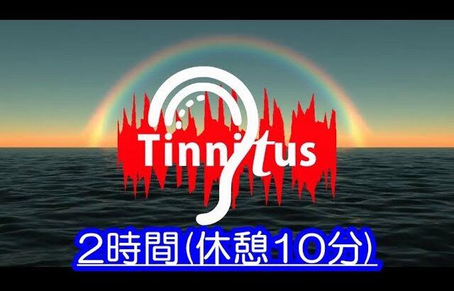 【睡眠用:波の音】【耳鳴り治療音】効果大〔1/fゆらぎ:タイプD〕「自律神経を整える自然音」 α波 ピンクノイズ 2時間 -Tinnitus treatment sound, wave sound-