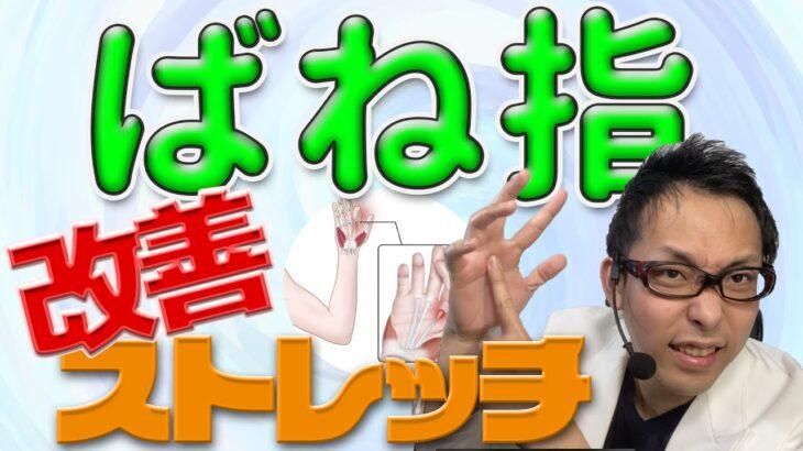 【30秒】バネ指を自分で治すストレッチ【専門医解説】