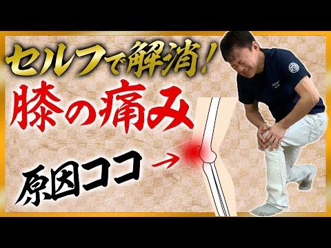 【膝痛】30秒だけ!膝の痛み改善スクワット