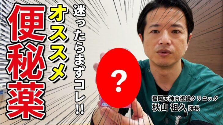 辛い便秘には…ドラッグストアで買える酸化マグネシウムの使い方!! 教えて秋山先生 No131