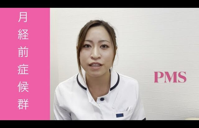 PMS(月経前症候群)について