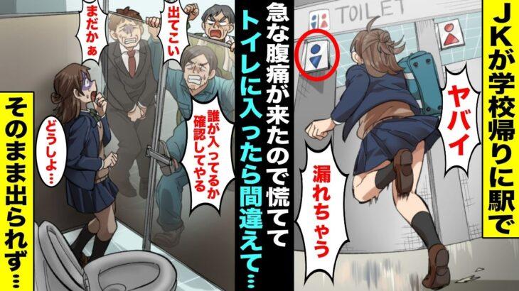 【漫画】学校の帰りに駅で急な腹痛がきて慌ててトイレに駆け込んだらそこは男子トイレだった…出るに出られずにいると複数の男たちが入ってきて私のいるトイレの前に集まり出して・・・