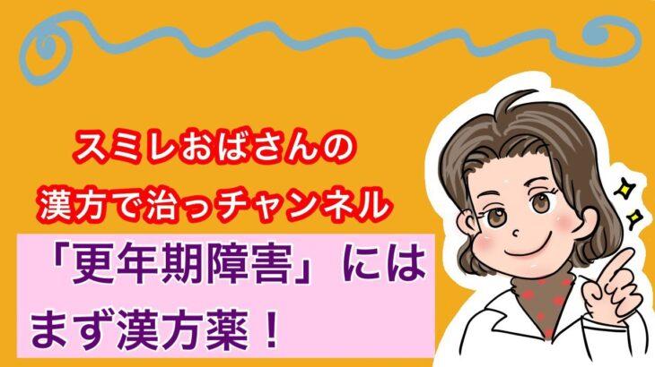 「更年期障害」に漢方薬!