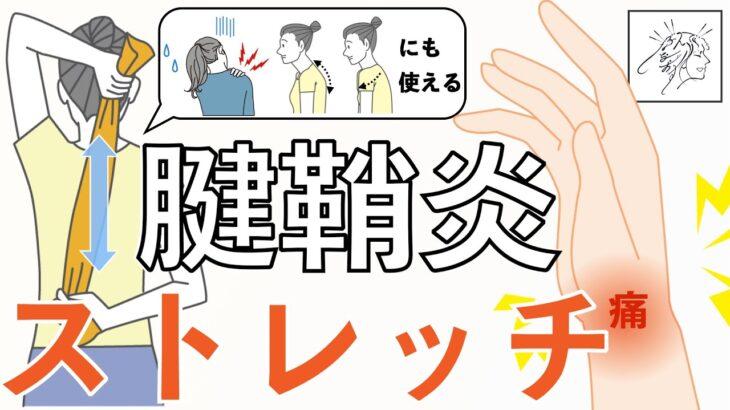 【腱鞘炎・親指の痛み】に使える意外なストレッチ