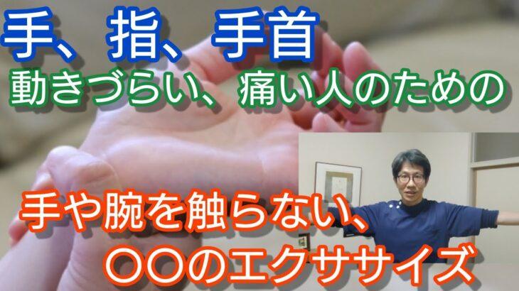 #手が握りづらい#ドケルバン病#ヘバーデン結節 手が握りづらい、指や手首が痛い人のための〇〇のエクササイズ