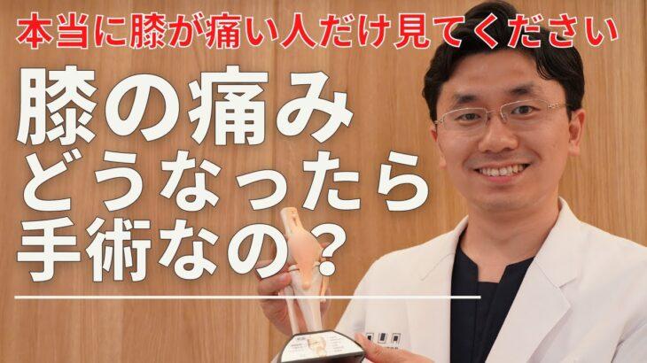 【リビング京都】変形性膝関節症に対する人工膝関節置換術とは?