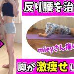 【反り腰改善】ぽっこりお腹も脚も激痩せストレッチ!