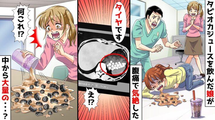 ある日、タピオカジュースを飲んだ娘がなぜか腹痛で気絶した→緊急搬送されると医者「胃に大量のタイヤが見つかりました」私「え!?」→ジュースの中身を確認すると…【スカッとする話】