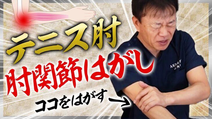 【テニス肘/ゴルフ肘】10秒解決!肘の痛み改善「肘関節はがし」【肘痛】
