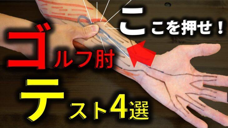 ゴルフ肘かも!?肘の内側が痛い時に行う4つのテスト方法を徹底解説!【ゴルフ肘・上腕骨内側上顆炎】