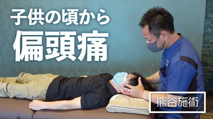 【偏頭痛】40年続く偏頭痛、10年前のぎっくり腰からの腰痛《熊谷剛が一瞬で症状を改善させる》