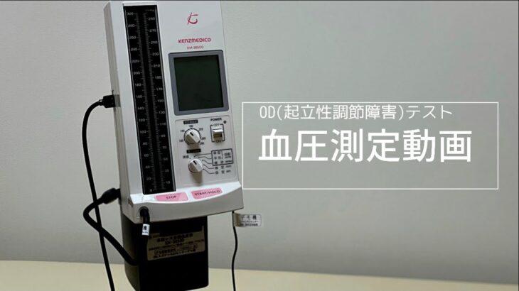 OD(起立性調節障害)テストの血圧測定方法