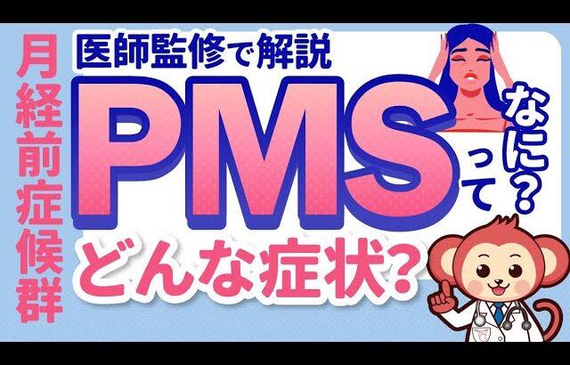 【つらいPMS】月経前症候群の症状や予防・治療法について解説!