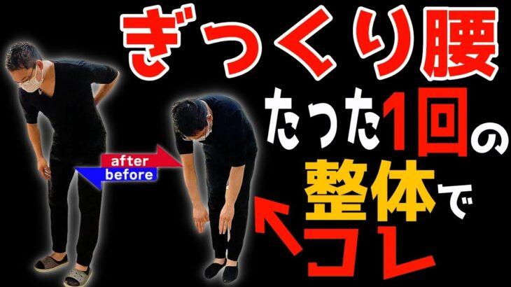 【ぎっくり腰 整体施術で解消】たった一回!ぎっくり腰を解消した整体施術を公開!