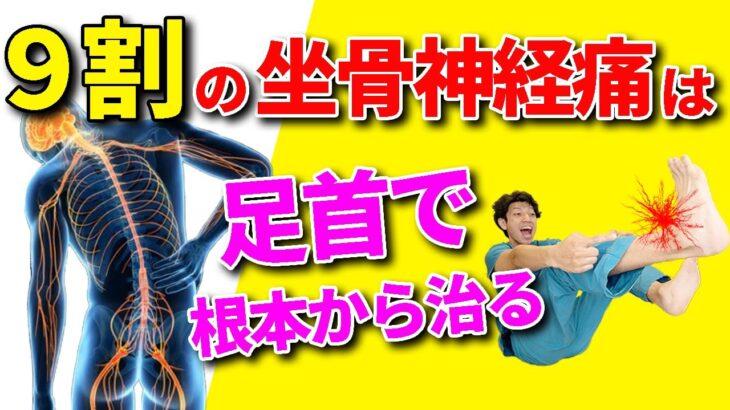 【坐骨神経痛の治し方】9割の坐骨神経痛は足首で治る!